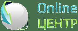 Интернет маркет Online ЦЕНТР